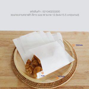ซองกระดาษคราฟท์ สีขาว size M ขนาด 12.8x4x15.5 cm(ยxกxส)