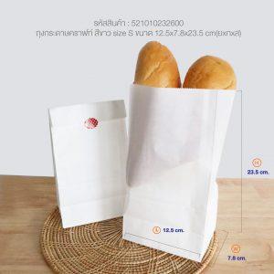 ถุงกระดาษคราฟท์ สีขาว size S ขนาด 12.5x7.8x23.5 cm(ยxกxส)