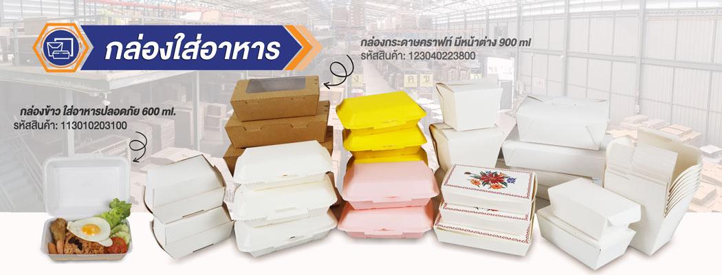 รวมสินค้า-กล่องข้าวกระดาษใส่อาหาร-paper-box-new