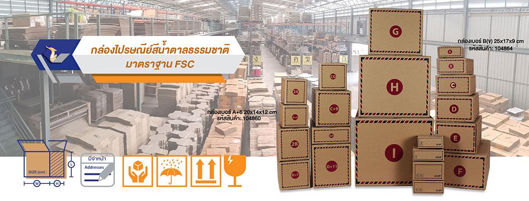 กล่องไปรษณีย์ ฝาชน RSC Box สีน้ำตาลธรรมชาติ (KT) มีจ่าหน้า มี FSC