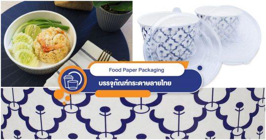 หน้าปกบรรจุภัณฑ์ลายไทย