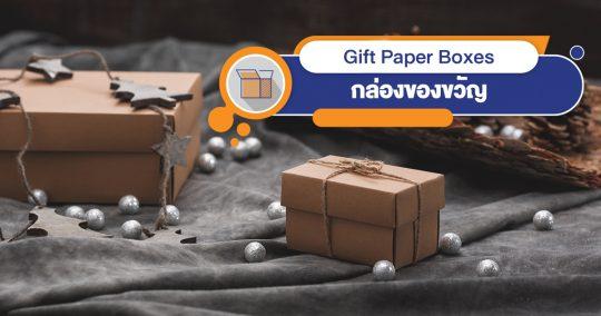 banner-กล่องของขวัญ