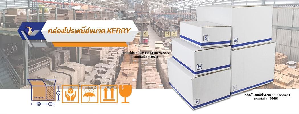 kerry-box-Banner