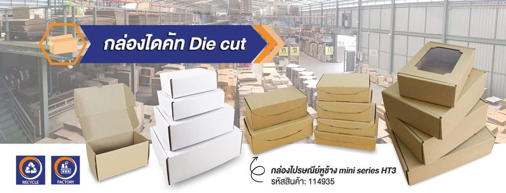 die cut box banner